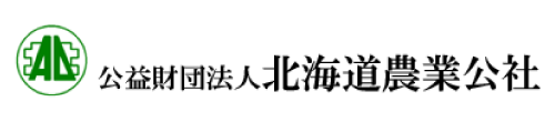 公益財団法人 北海道農業公社